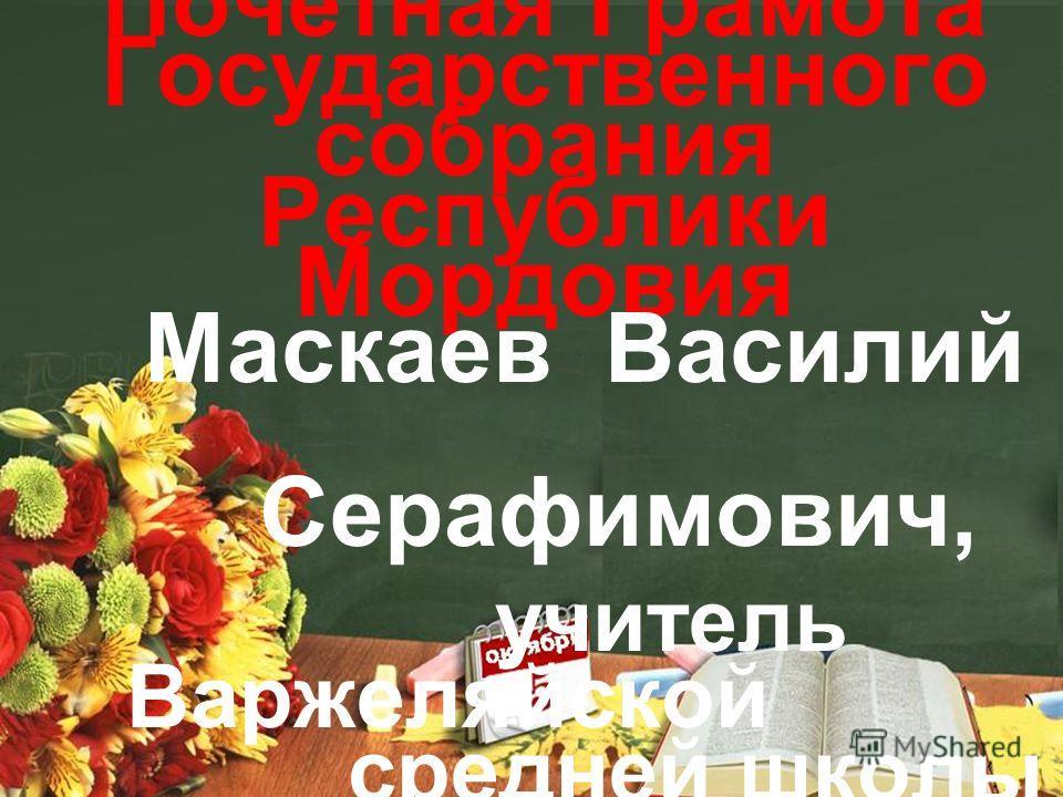 Почетная Грамота Государственного собрания Республики Мордовия Маскаев Василий Серафимович, учитель Варжеляйской средней школы