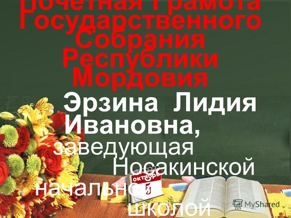 Почетная Грамота Государственного Собрания Республики Мордовия Эрзина Лидия Ивановна, заведующая Носакинской начальной школой