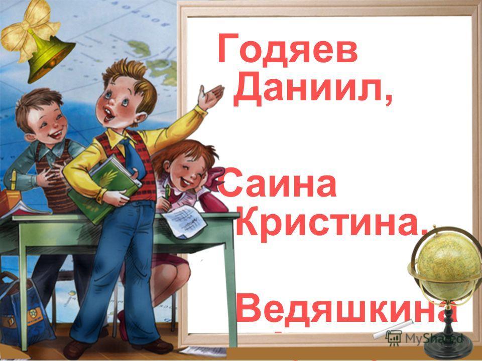 Годяев Даниил, Саина Кристина, Ведяшкина Алина