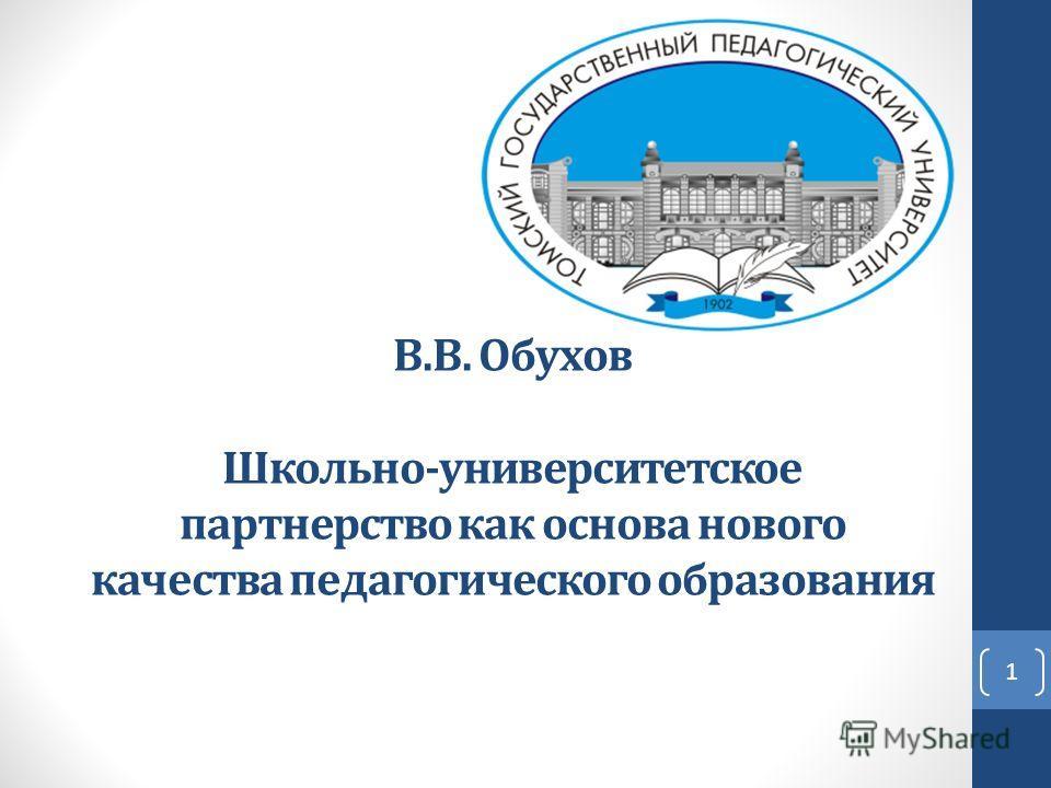 В.В. Обухов Школьно-университетское партнерство как основа нового качества педагогического образования 1