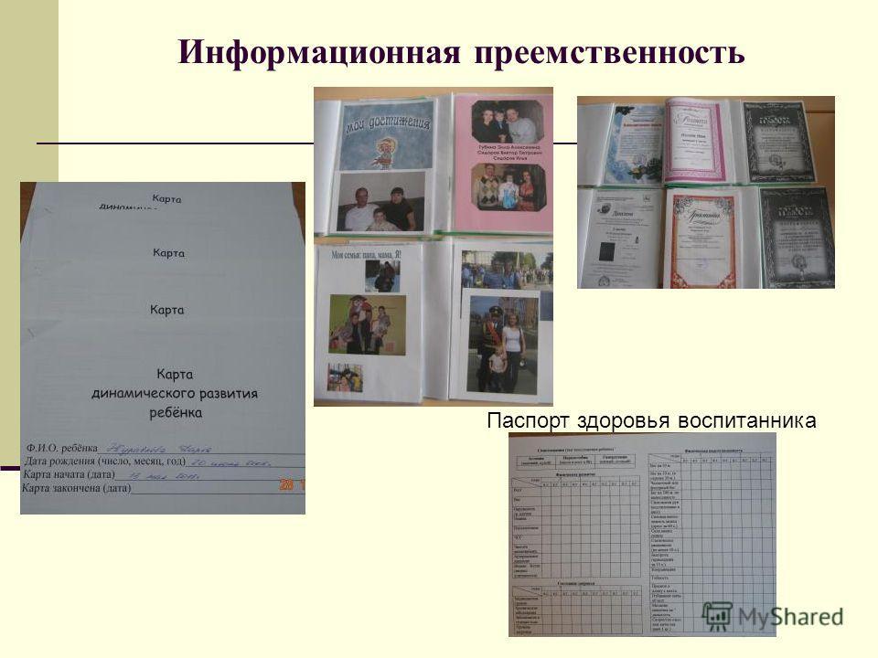 Информационная преемственность Паспорт здоровья воспитанника