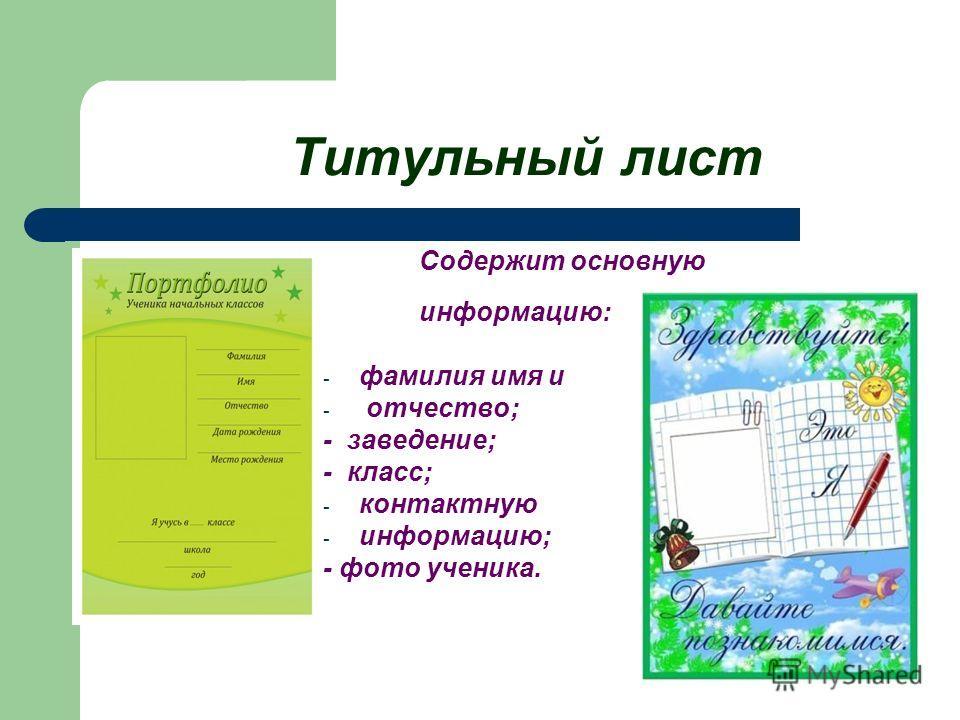 Титульный лист Содержит основную информацию: - фамилия имя и - отчество; - заведение; - класс; - контактную - информацию; - фото ученика.