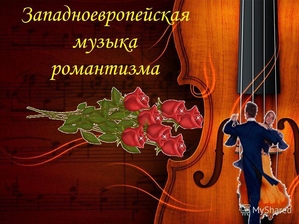 Западноевропейская музыка романтизма