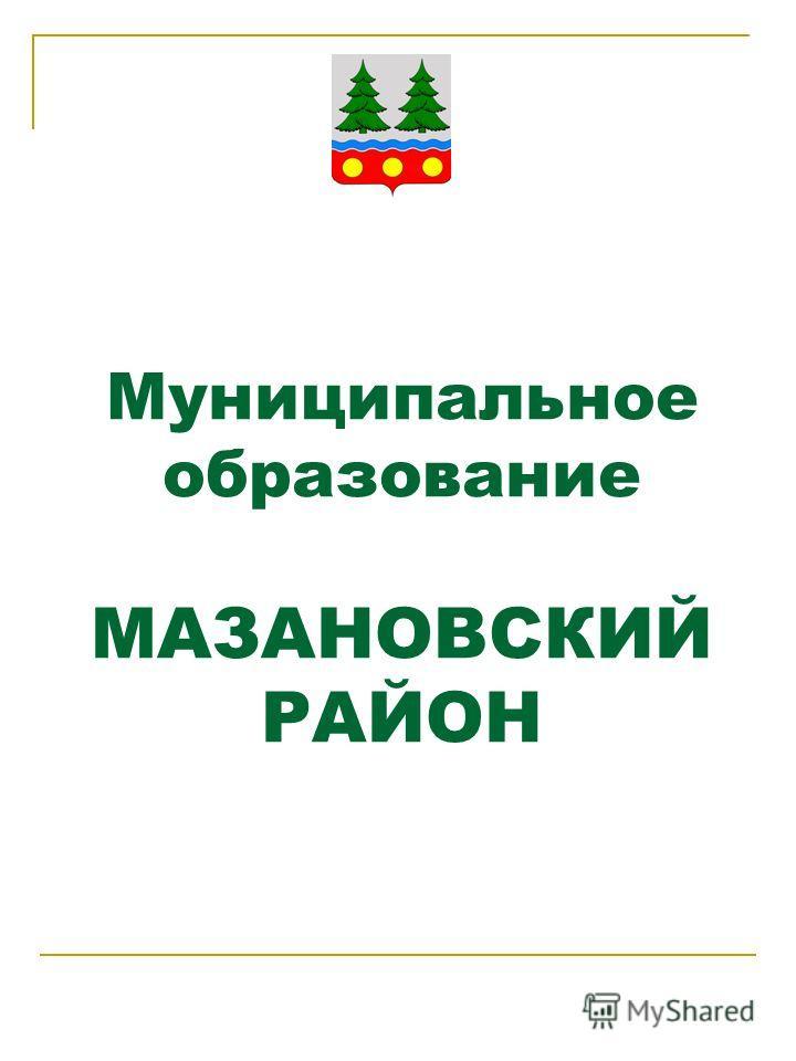 Муниципальное образование МАЗАНОВСКИЙ РАЙОН