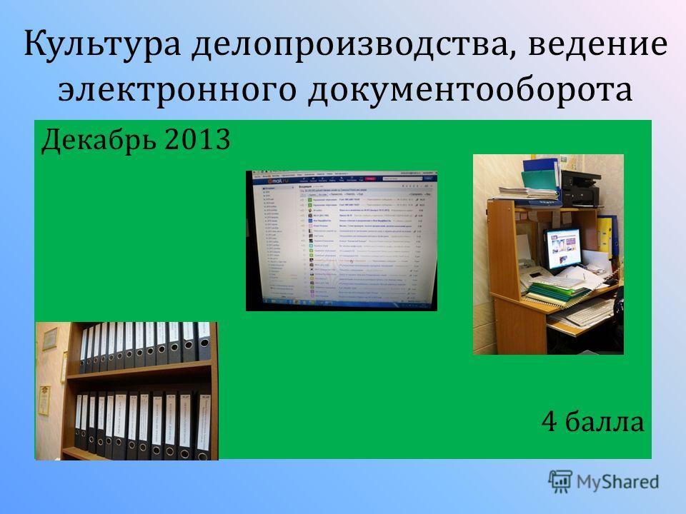 Декабрь 2013 4 балла Культура делопроизводства, ведение электронного документооборота