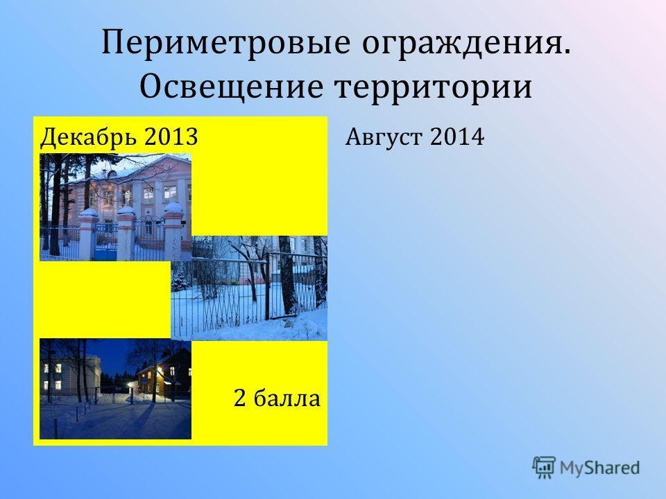Периметровые ограждения. Освещение территории Декабрь 2013 2 балла Август 2014