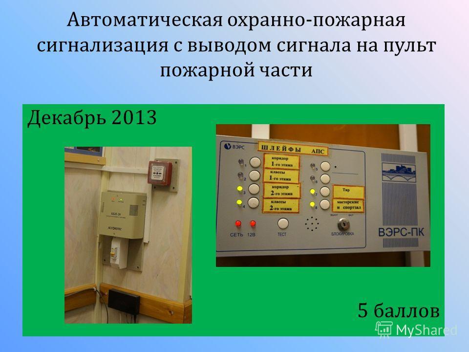Декабрь 2013 5 баллов Автоматическая охранно-пожарная сигнализация с выводом сигнала на пульт пожарной части