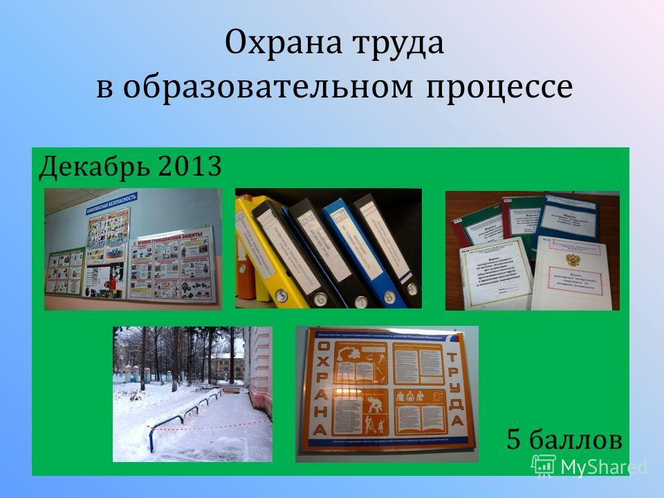 Декабрь 2013 5 баллов Охрана труда в образовательном процессе