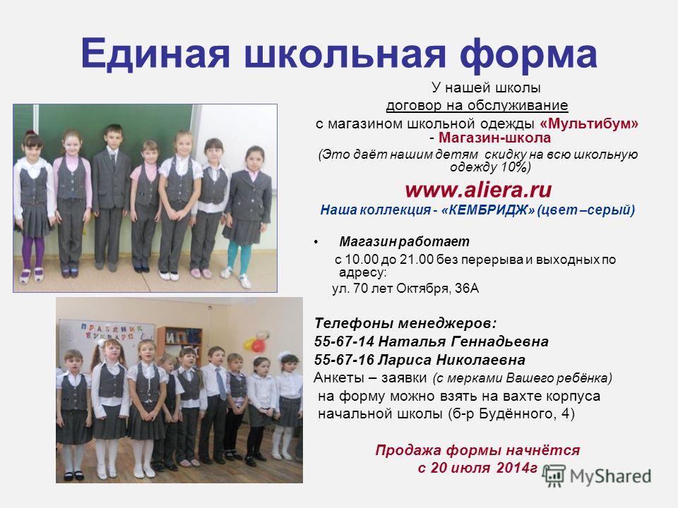 Единая школьная форма У нашей школы договор на обслуживание с магазином школьной одежды «Мультибум» - Магазин-школа (Это даёт нашим детям скидку на всю школьную одежду 10%) www.aliera.ru Наша коллекция - «КЕМБРИДЖ» (цвет –серый) Магазин работает с 10