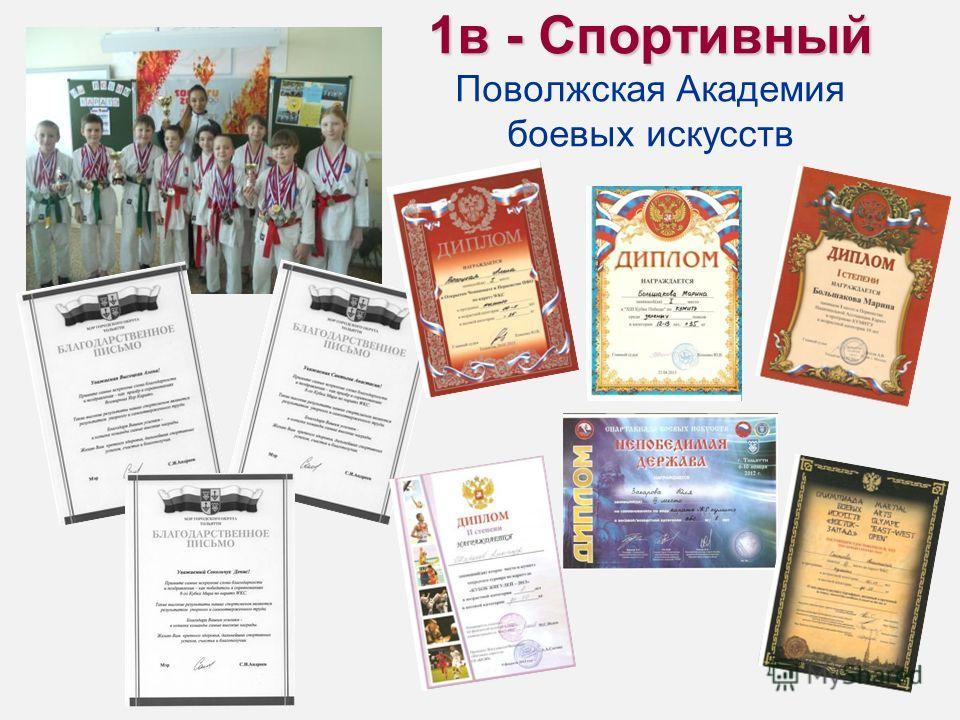 1 в - Спортивный 1 в - Спортивный Поволжская Академия боевых искусств