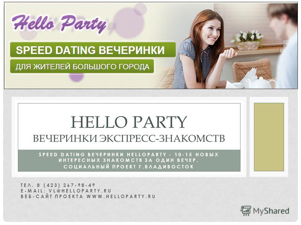 вечеринки быстрых знакомств владивосток