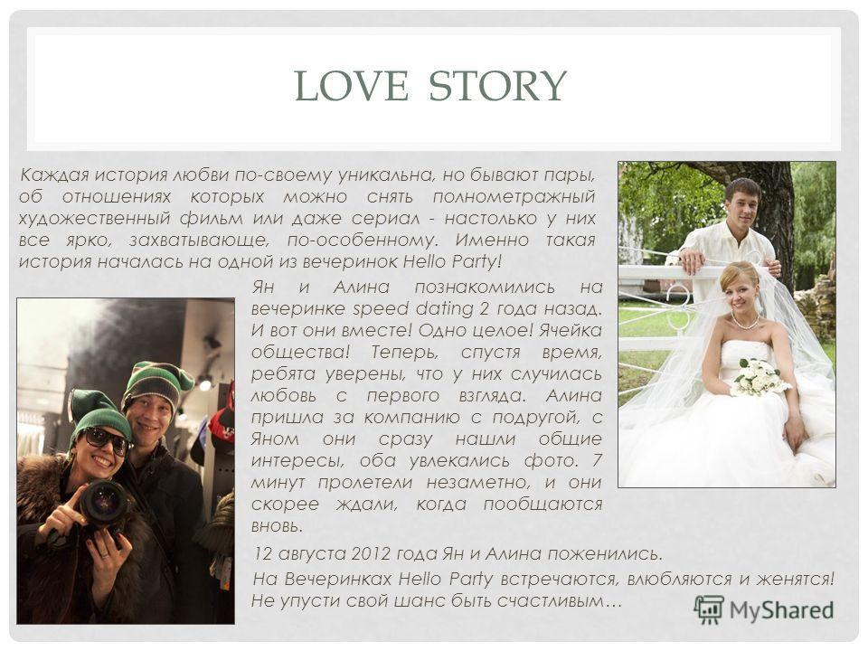 LOVE STORY Каждая история любви по-своему уникальна, но бывают пары, об отношениях которых можно снять полнометражный художественный фильм или даже сериал - настолько у них все ярко, захватывающе, по-особенному. Именно такая история началась на одной
