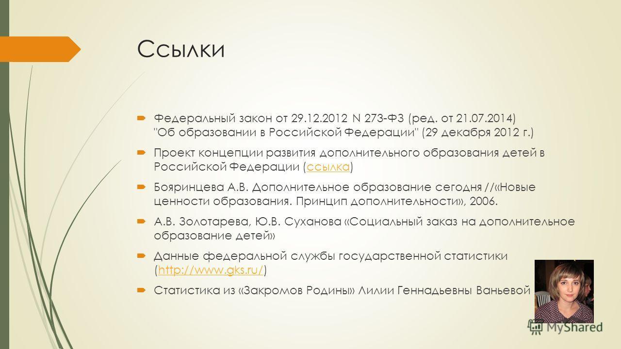 Ссылки Федеральный закон от 29.12.2012 N 273-ФЗ (ред. от 21.07.2014)