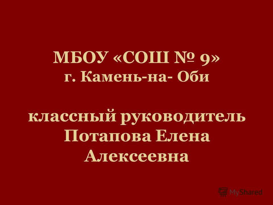 МБОУ «СОШ 9» г. Камень-на- Оби классный руководитель Потапова Елена Алексеевна