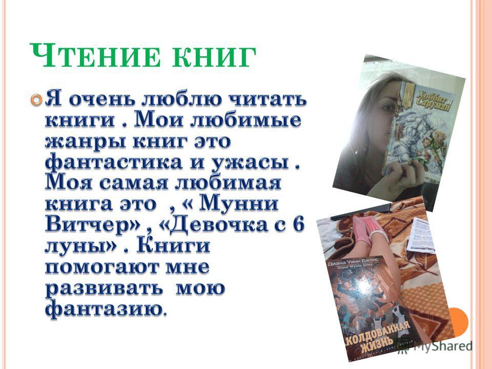 Ч ТЕНИЕ КНИГ