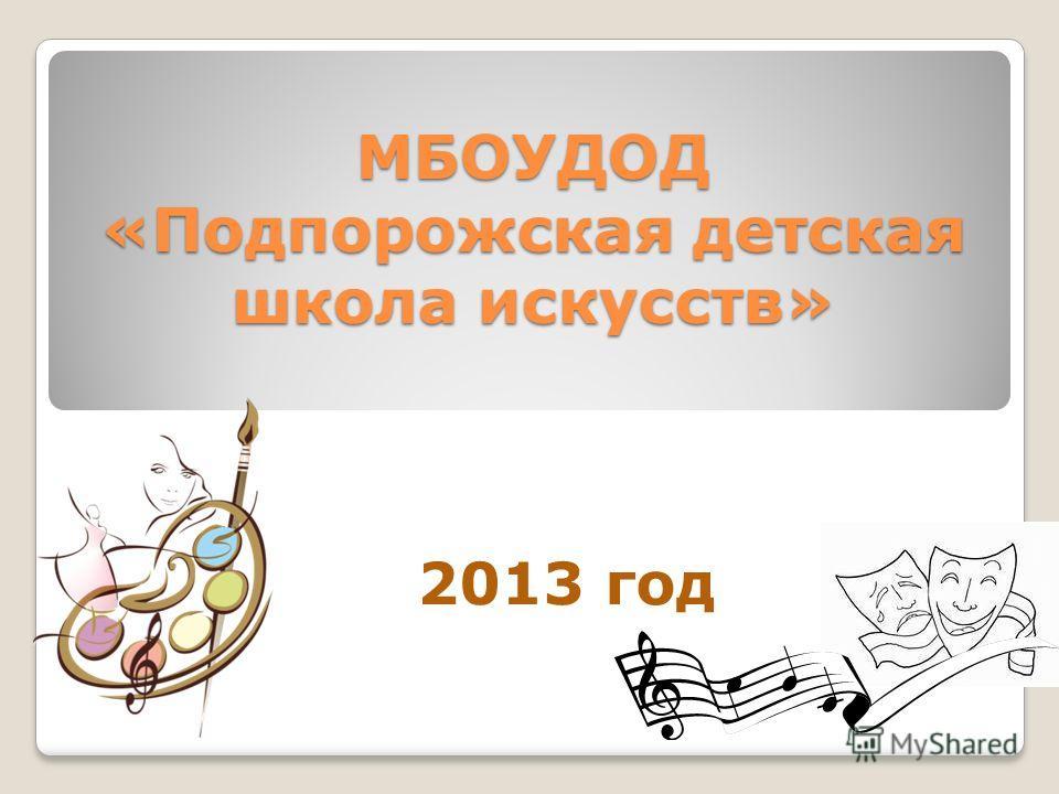МБОУДОД «Подпорожская детская школа искусств» 2013 год