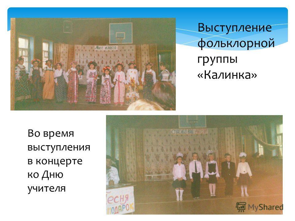 Выступление фольклорной группы «Калинка» Во время выступления в концерте ко Дню учителя