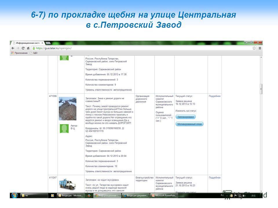 6-7) по прокладке щебня на улице Центральная в с.Петровский Завод
