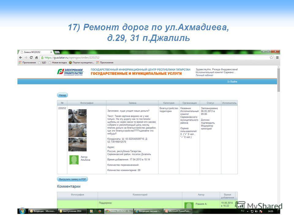 17) Ремонт дорог по ул.Ахмадиева, д.29, 31 п.Джалиль