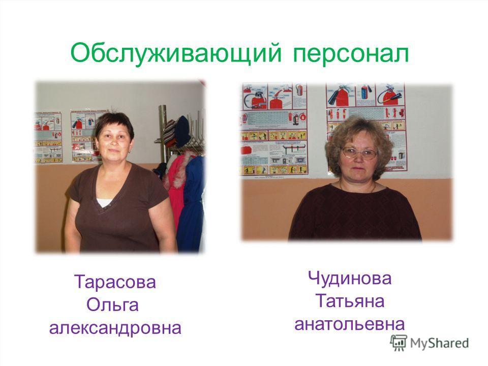 Обслуживающий персонал Тарасова Ольга александровна Чудинова Татьяна анатольевна