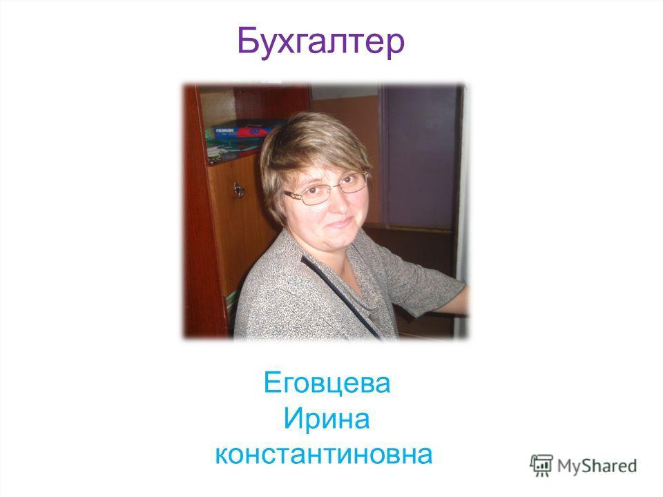 Бухгалтер Еговцева Ирина константиновна