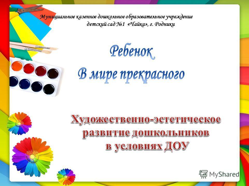 Мунициальное казенное дошкольное образовательное учреждение детский сад 1 «Чайка», г. Родники