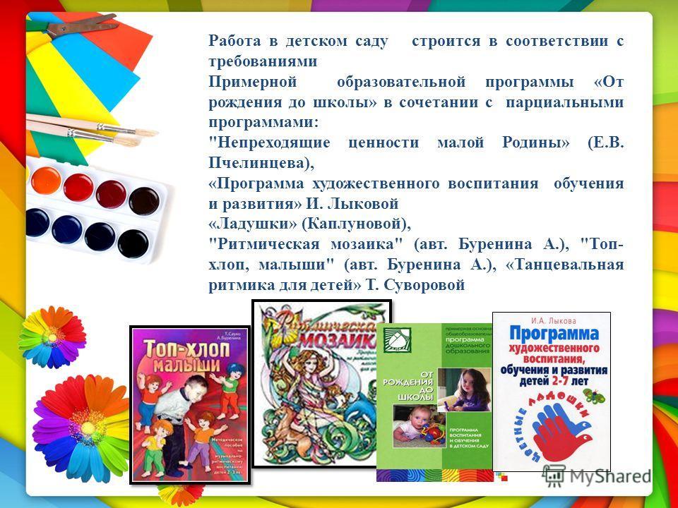 Работа в детском саду строится в соответствии с требованиями Примерной образовательной программы «От рождения до школы» в сочетании с парциальными программами: