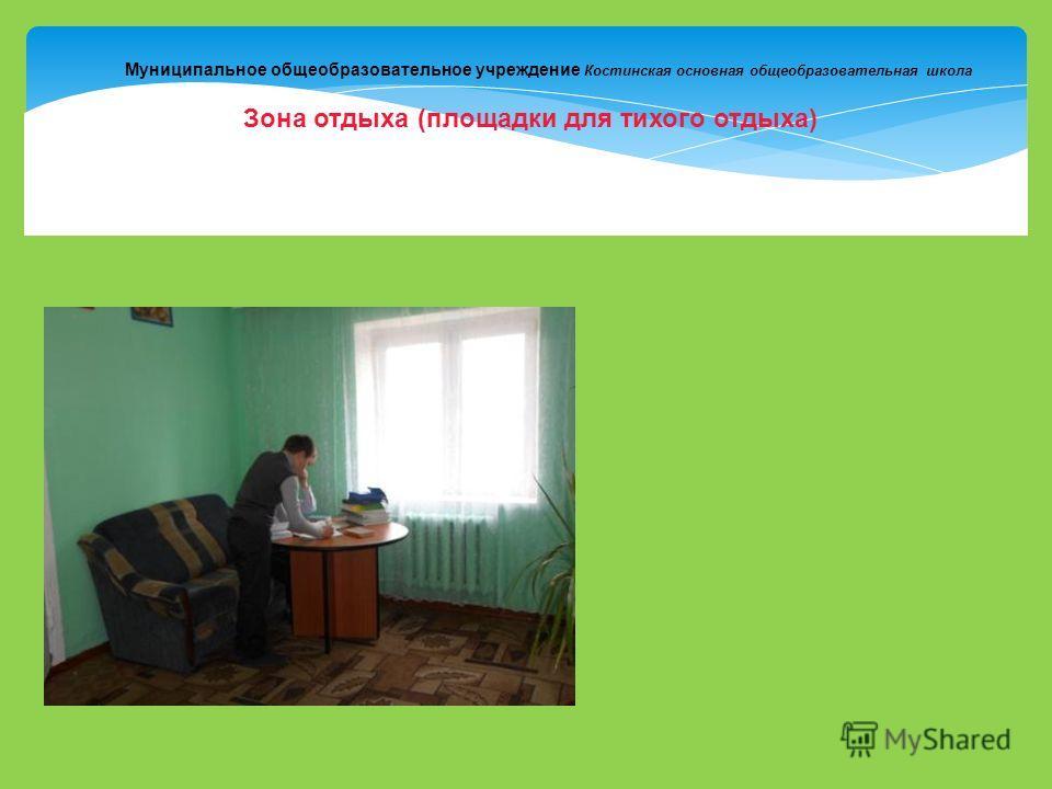 Муниципальное общеобразовательное учреждение Костинская основная общеобразовательная школа Зона отдыха (площадки для тихого отдыха)