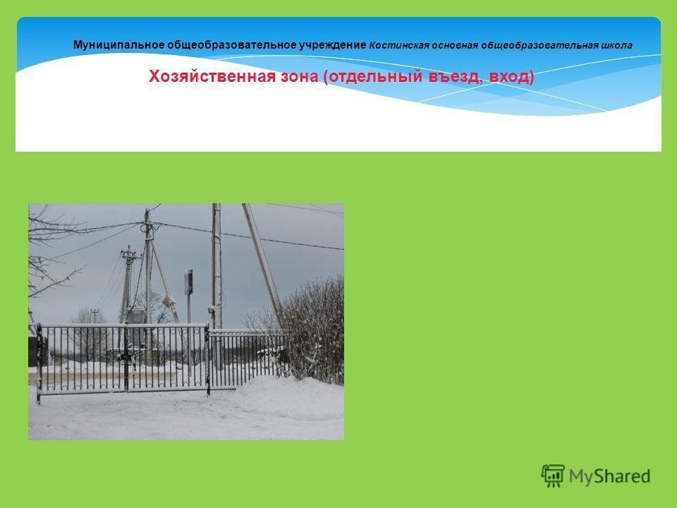 Муниципальное общеобразовательное учреждение Костинская основная общеобразовательная школа Хозяйственная зона (отдельный въезд, вход)