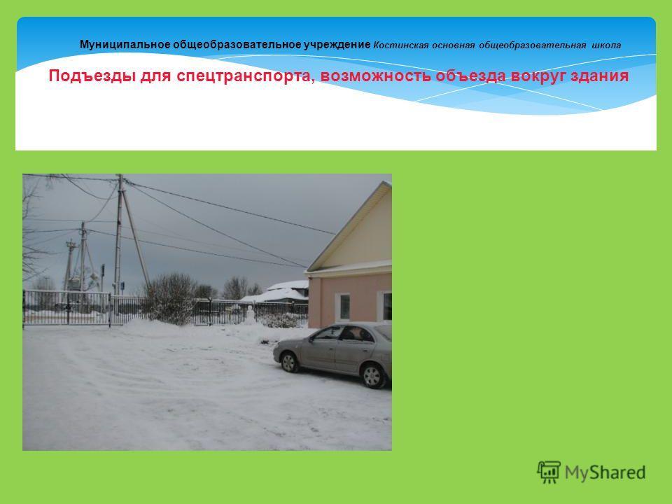 Муниципальное общеобразовательное учреждение Костинская основная общеобразовательная школа Подъезды для спецтранспорта, возможность объезда вокруг здания