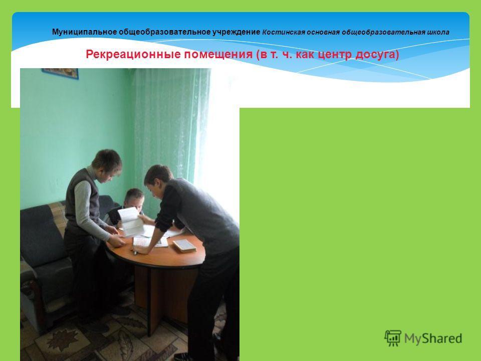 Муниципальное общеобразовательное учреждение Костинская основная общеобразовательная школа Рекреационные помещения (в т. ч. как центр досуга)