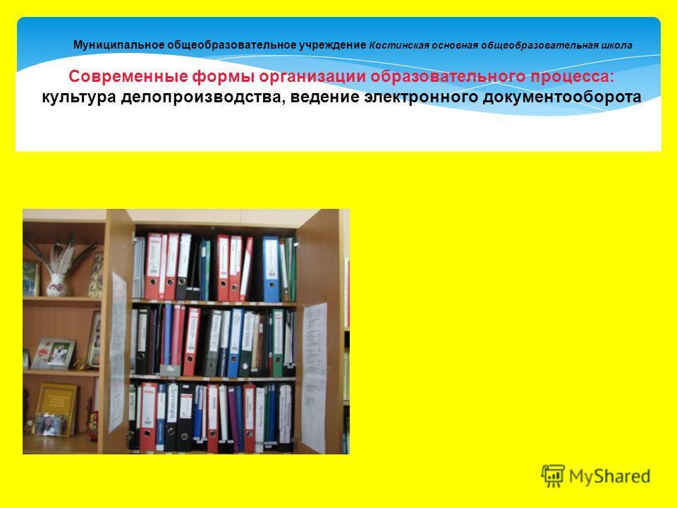 Муниципальное общеобразовательное учреждение Костинская основная общеобразовательная школа Современные формы организации образовательного процесса: культура делопроизводства, ведение электронного документооборота