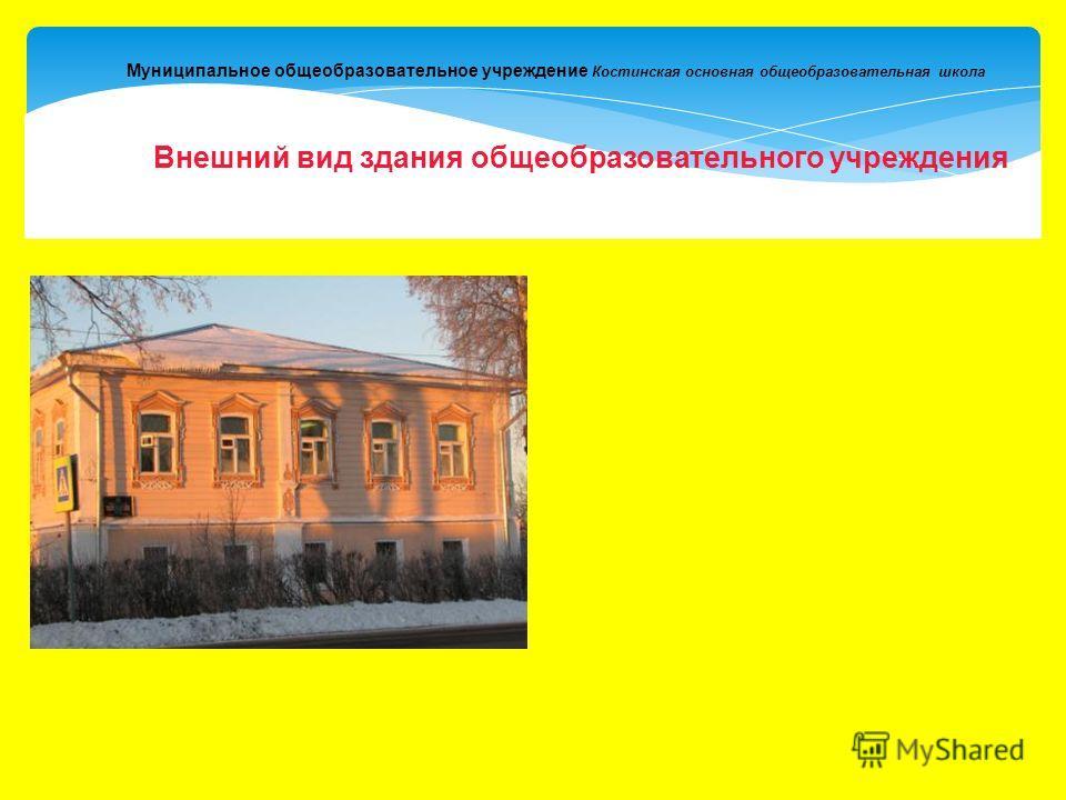 Внешний вид здания общеобразовательного учреждения