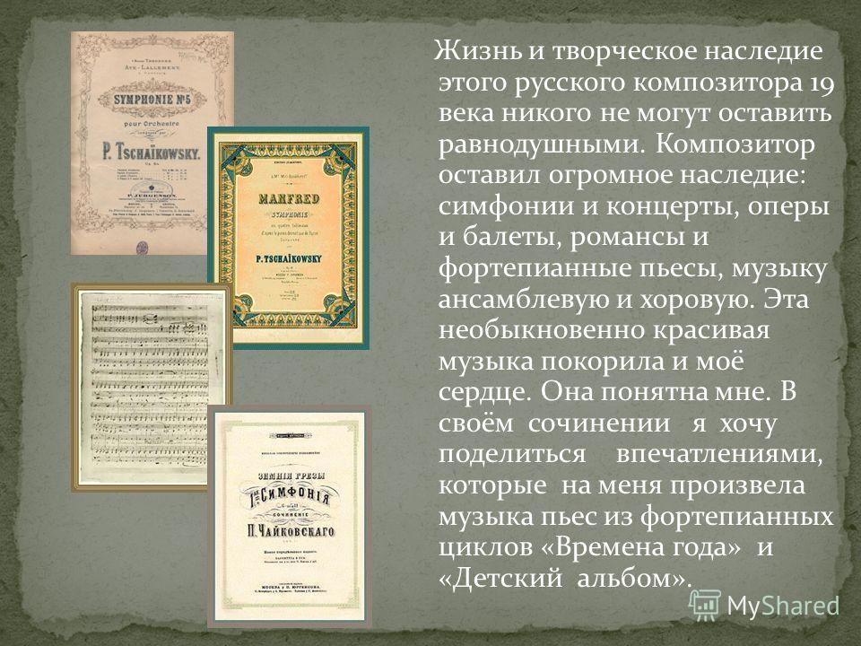 Жизнь и творческое наследие этого русского композитора 19 века никого не могут оставить равнодушными. Композитор оставил огромное наследие: симфонии и концерты, оперы и балеты, романсы и фортепианные пьесы, музыку ансамблевую и хоровую. Эта необыкнов
