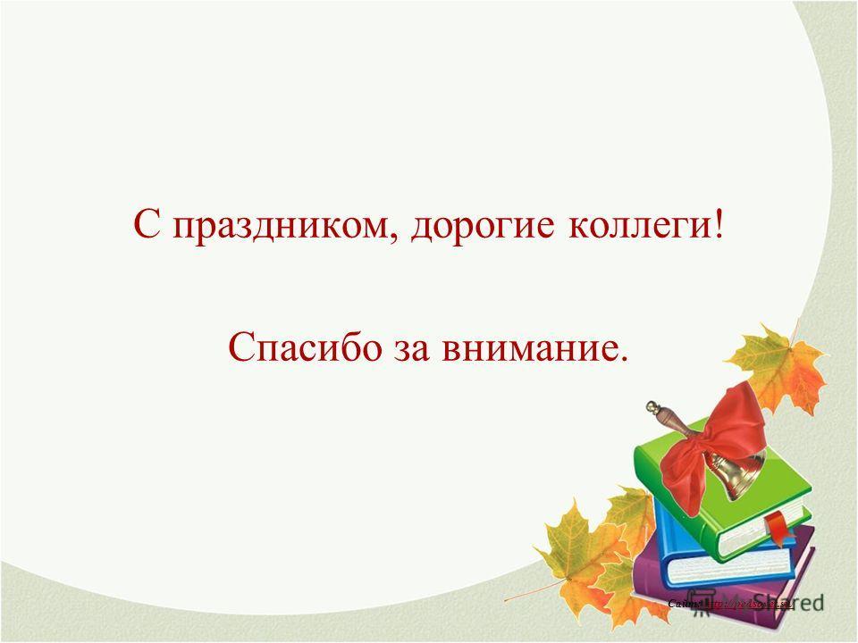 С праздником, дорогие коллеги! Спасибо за внимание. Сайт: http://pedsovet.su/http://pedsovet.su/