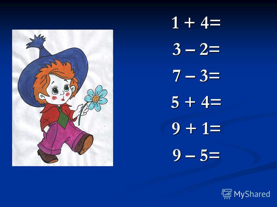 1 + 4= 3 – 2= 7 – 3= 5 + 4= 9 + 1= 9 – 5=