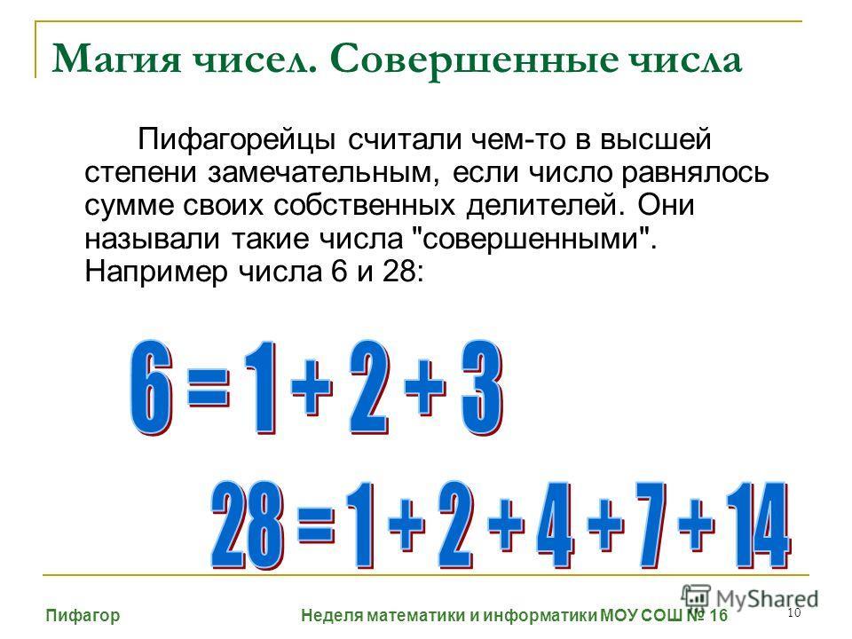 10 Магия чисел. Совершенные числа Пифагорейцы считали чем-то в высшей степени замечательным, если число равнялось сумме своих собственных делителей. Они называли такие числа