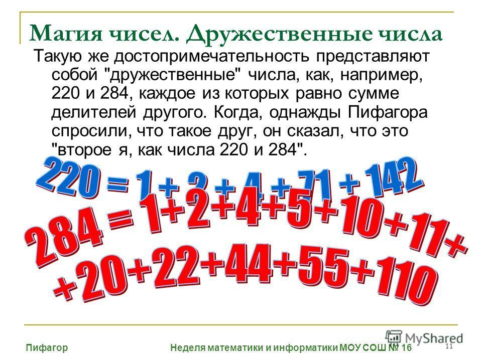 11 Магия чисел. Дружественные числа Такую же достопримечательность представляют собой