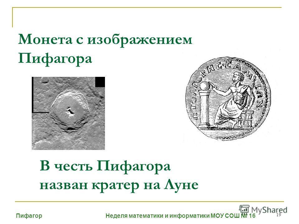 19 Монета с изображением Пифагора Пифагор Неделя математики и информатики МОУ СОШ 16 В честь Пифагора назван кратер на Луне