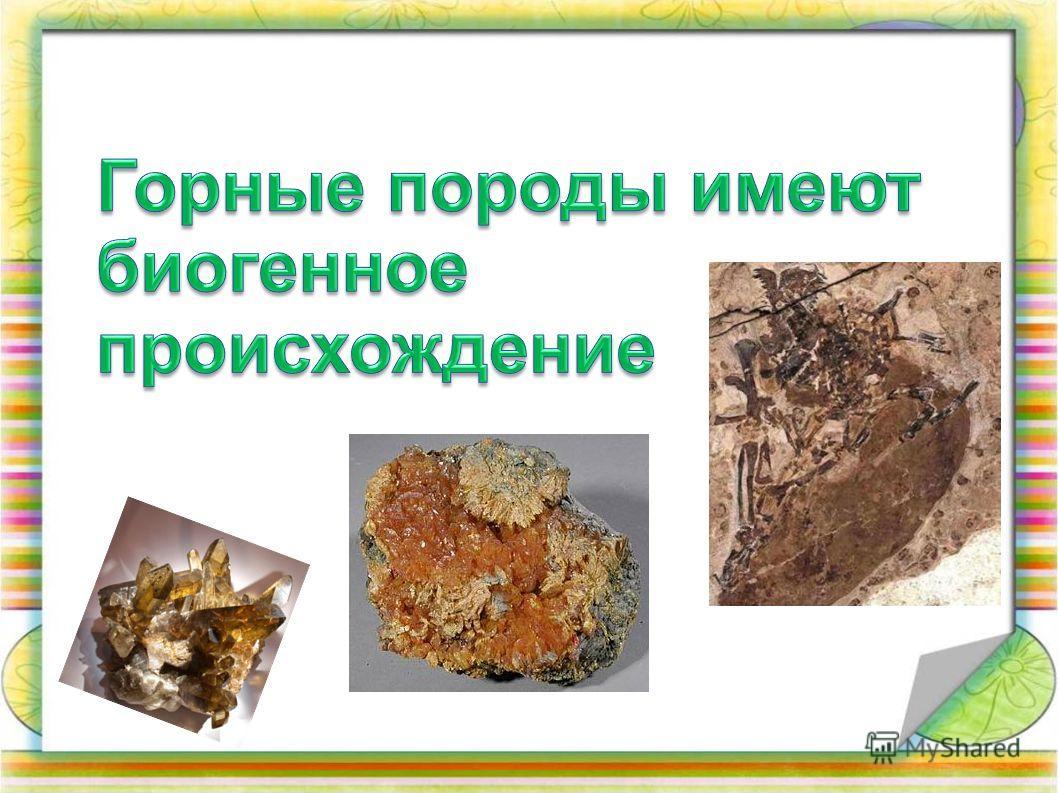 Презентация знакомство с горными породами