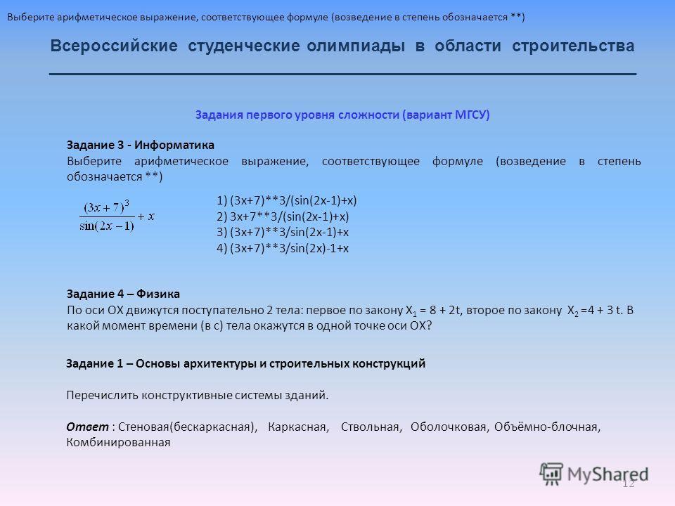 12 Всероссийские студенческие олимпиады в области строительства _______________________________________________________________ Задание 4 – Физика По оси ОХ движутся поступательно 2 тела: первое по закону Х 1 = 8 + 2t, второе по закону Х 2 =4 + 3 t.