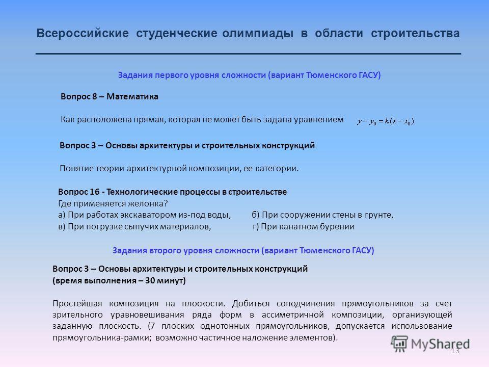 13 Всероссийские студенческие олимпиады в области строительства _______________________________________________________________ Вопрос 8 – Математика Как расположена прямая, которая не может быть задана уравнением Задания первого уровня сложности (ва