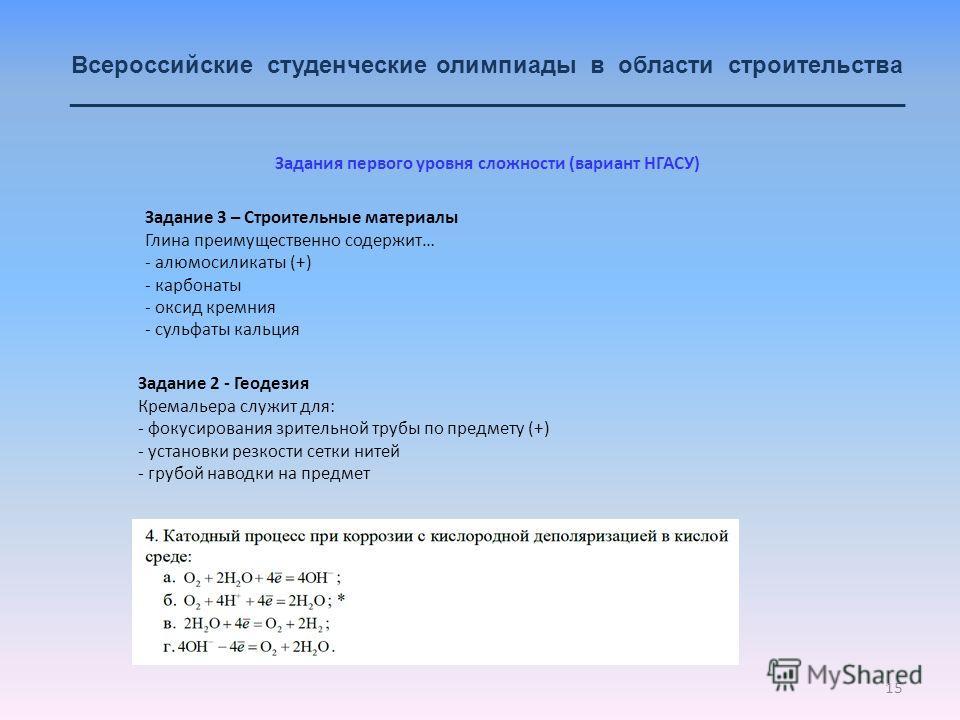 15 Всероссийские студенческие олимпиады в области строительства _______________________________________________________________ Задания первого уровня сложности (вариант НГАСУ) Задание 2 - Геодезия Кремальера служит для: - фокусирования зрительной тр