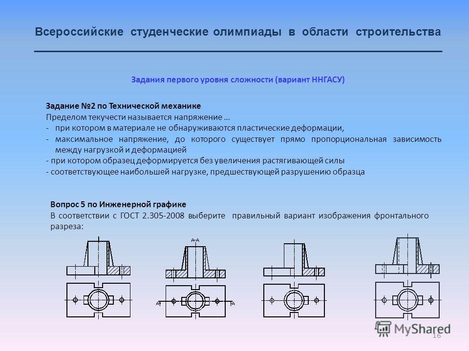 16 Всероссийские студенческие олимпиады в области строительства _______________________________________________________________ Задание 2 по Технической механике Пределом текучести называется напряжение … -при котором в материале не обнаруживаются пл