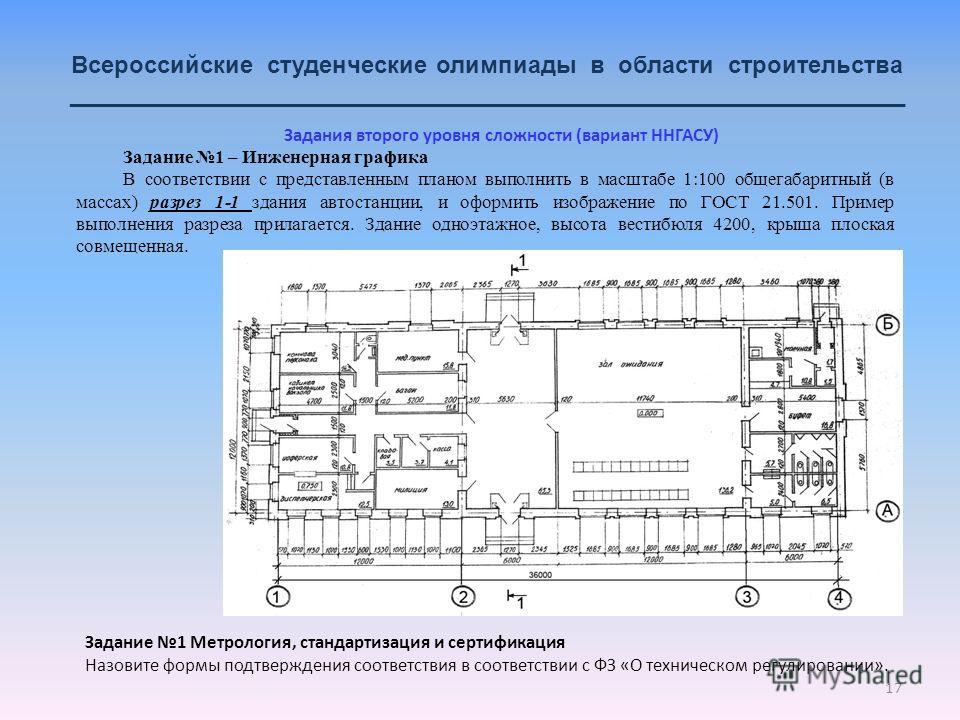 17 Всероссийские студенческие олимпиады в области строительства _______________________________________________________________ Задание 1 – Инженерная графика В соответствии с представленным планом выполнить в масштабе 1:100 общегабаритный (в массах)
