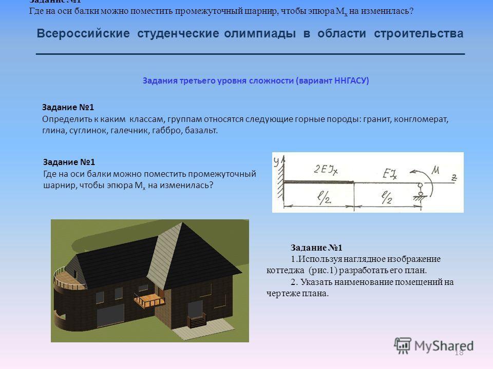 18 Всероссийские студенческие олимпиады в области строительства _______________________________________________________________ Задание 1 1. Используя наглядное изображение коттеджа (рис.1) разработать его план. 2. Указать наименование помещений на ч