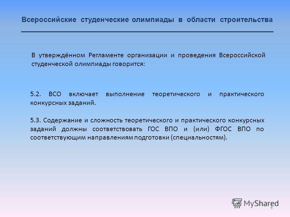 4 Всероссийские студенческие олимпиады в области строительства _______________________________________________________________ В утверждённом Регламенте организации и проведения Всероссийской студенческой олимпиады говорится: 5.2. ВСО включает выполн
