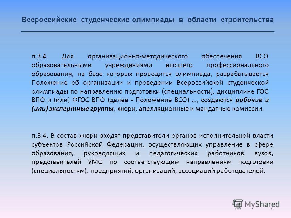 6 Всероссийские студенческие олимпиады в области строительства _______________________________________________________________ п.3.4. Для организационно-методического обеспечения ВСО образовательными учреждениями высшего профессионального образования