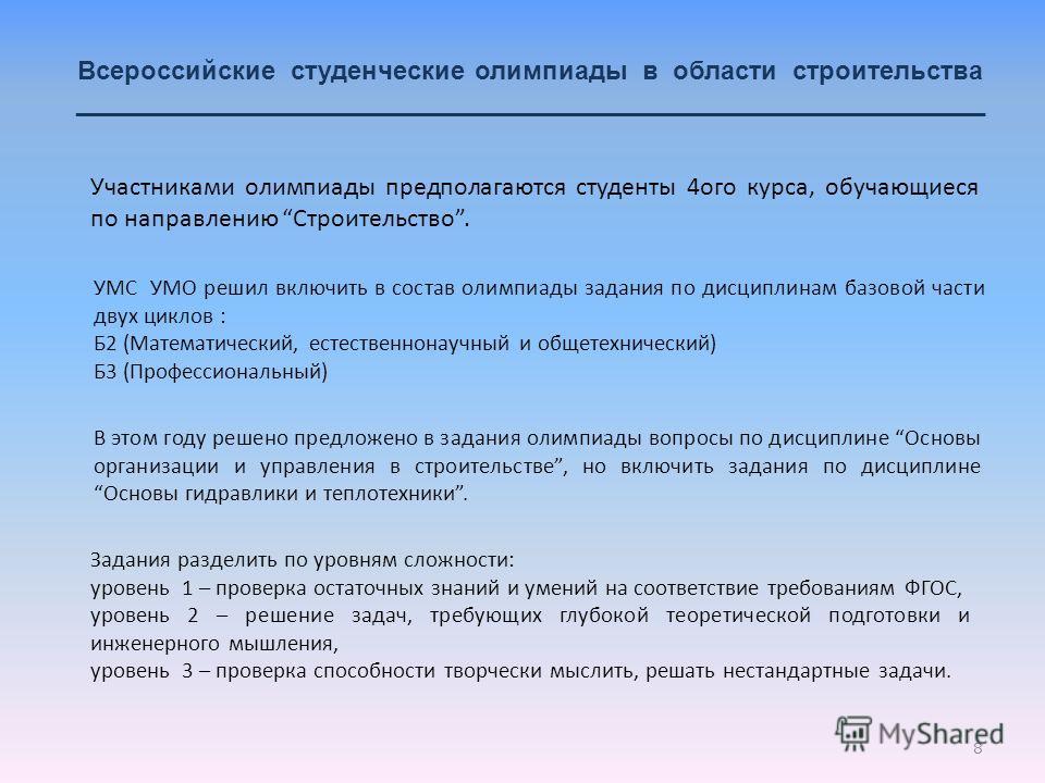 8 Всероссийские студенческие олимпиады в области строительства _______________________________________________________________ В этом году решено предложено в задания олимпиады вопросы по дисциплине Основы организации и управления в строительстве, но