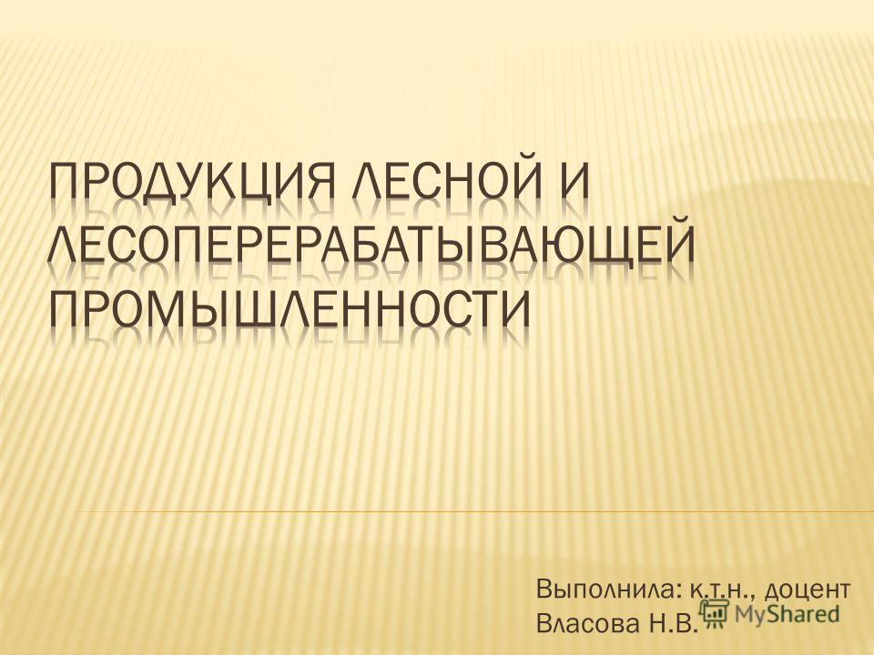Выполнила: к.т.н., доцент Власова Н.В.